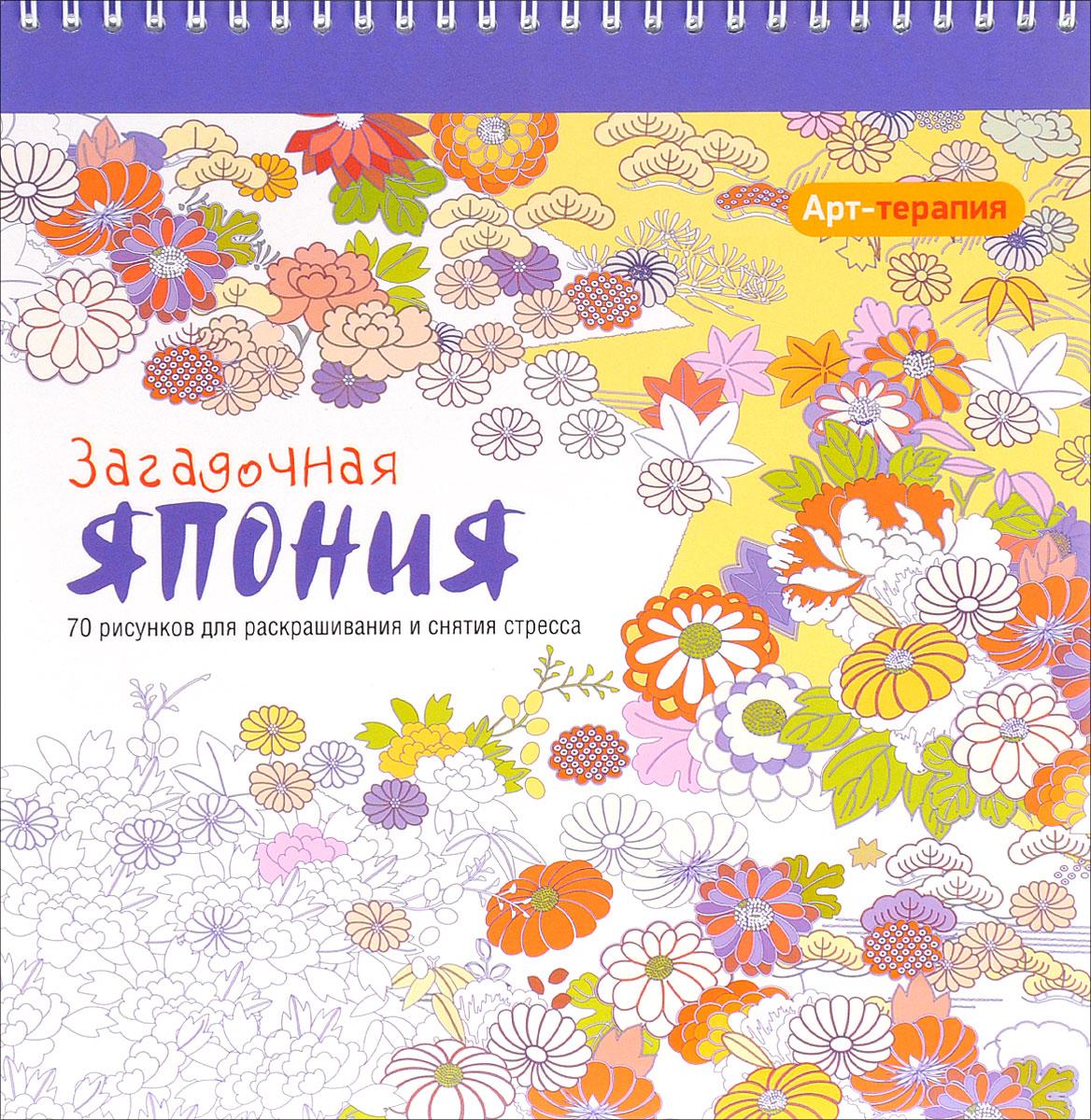 Арт-терапия. Загадочная Япония. 70 рисунков для раскрашивания и снятия стресса