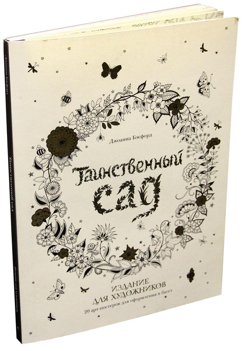 Джоанна Бэсфорд Таинственный сад. Издание для художников. 20 арт-постеров для оформления в багет умный сад в подробностях