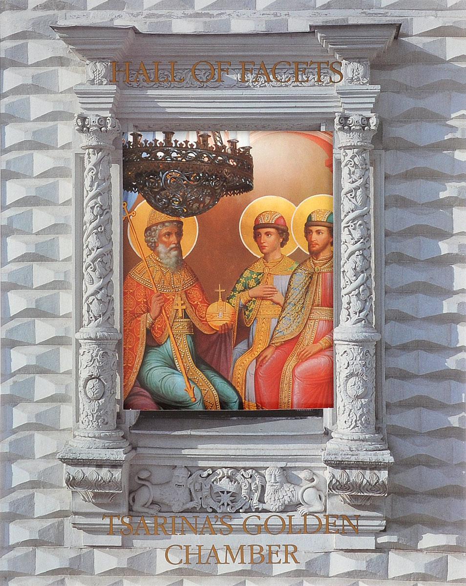 Natalia Vyuyeva Hall of Facets: Tsarina's Golden Chamber