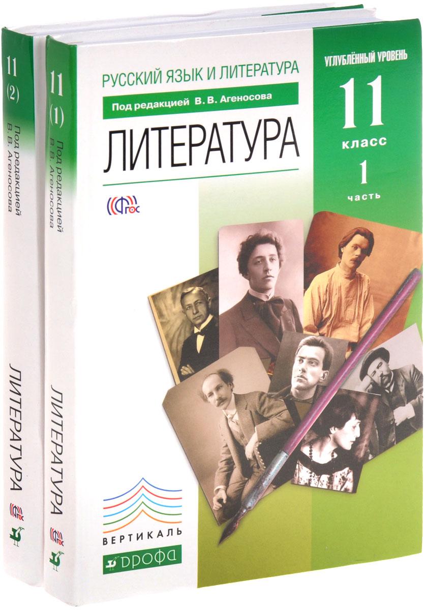 Русский язык и литература. Литература. 11 класс. Углубленный уровень. Учебник. В 2 частях (комплект из 2 книг)