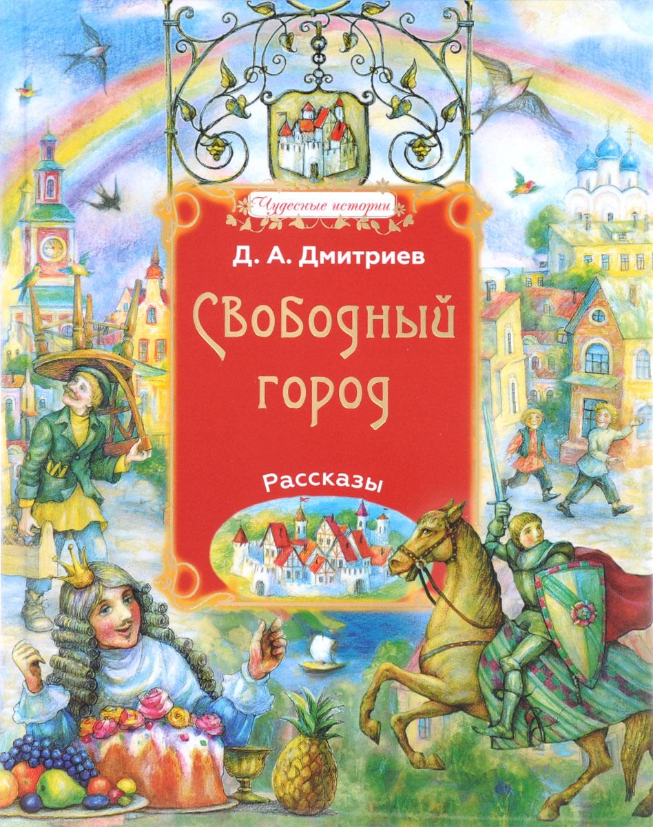 Д. А. Дмитриев Свободный город