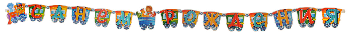 Веселая затея Гирлянда-буквы С днем рождения Паровозик disney гирлянда детская с блестящим дождиком с днем рождения феи