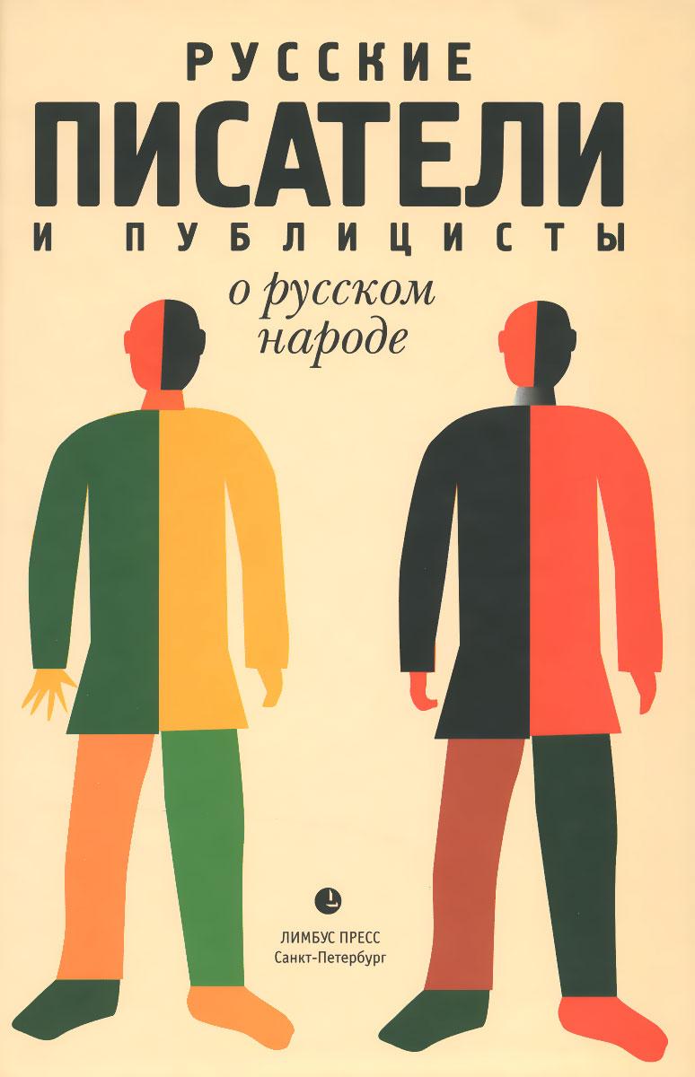 , Русские писатели и публицисты о русском народе