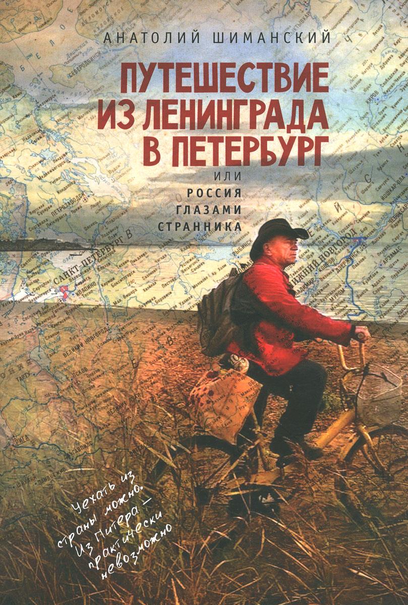 Анатолий Шиманский Путешествие из Ленинграда в Петербург, или Россия глазами странника минск кельме