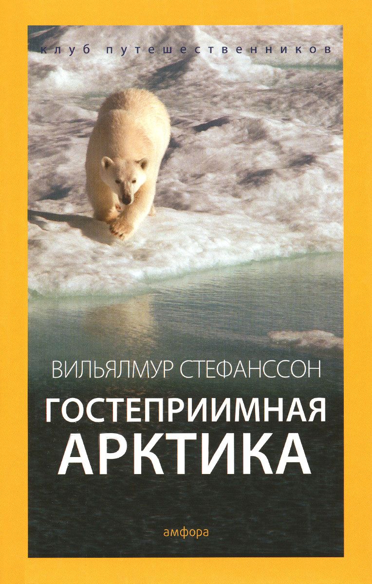 Вильялмур Стефанссон Гостеприимная Арктика битти о загадка пропавшей экспедиции