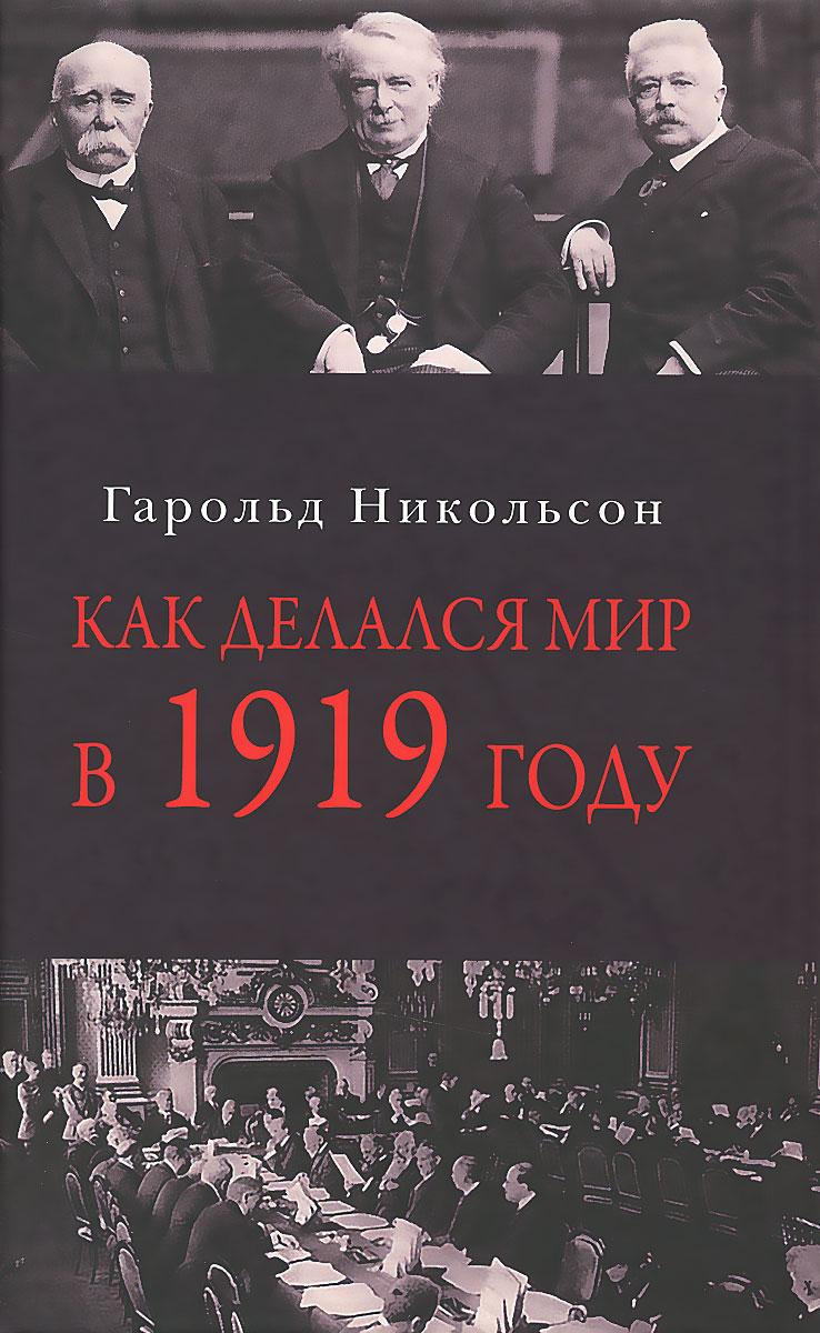 Как делался мир в 1919 году