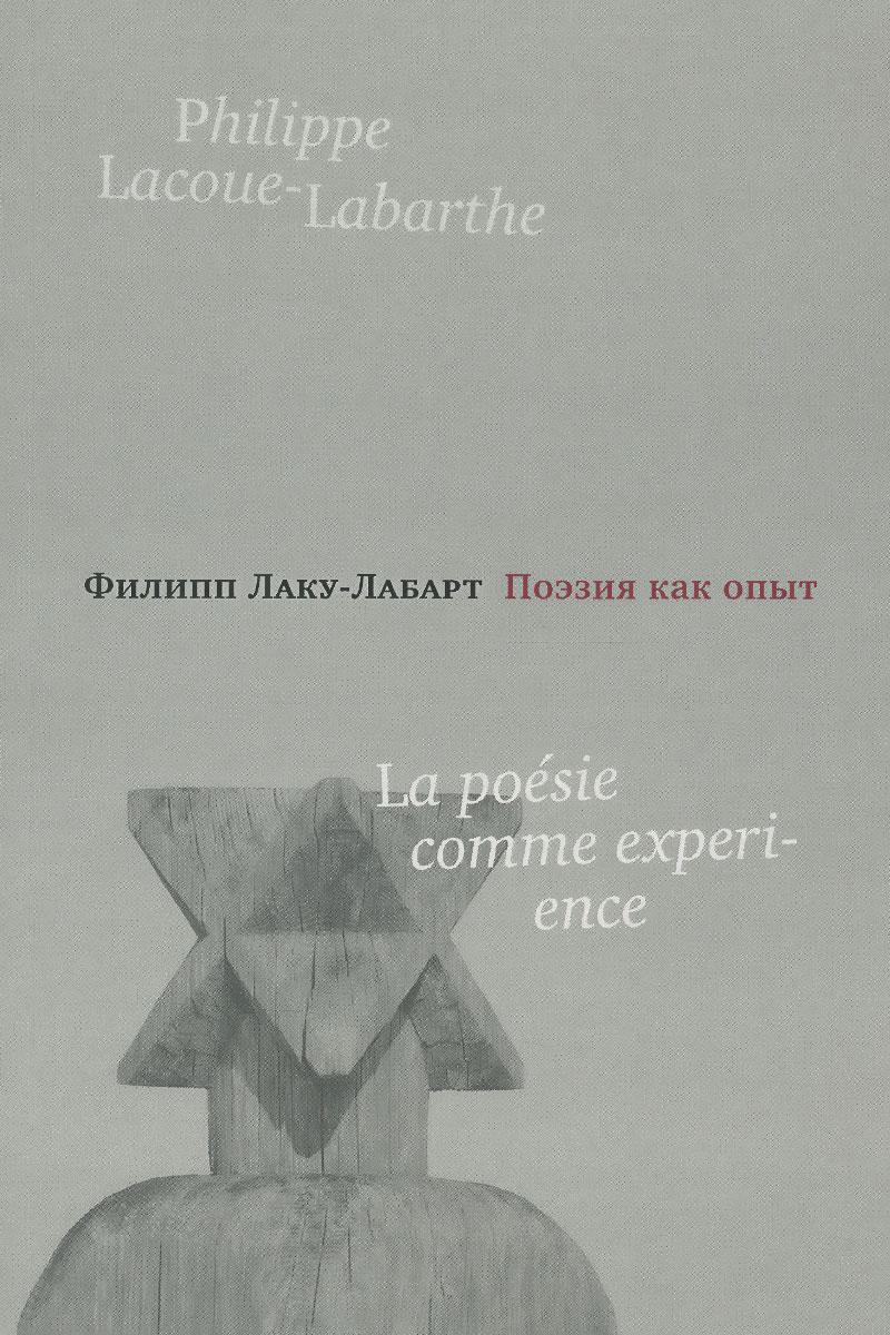 Филипп Лаку-Лабарт Поэзия как опыт