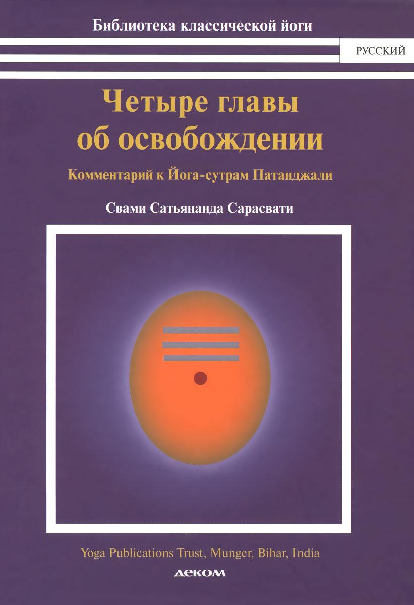 Четыре главы об освобождении. Комментарий к йога-сутрам Патанджали. С. С. Сарасвати