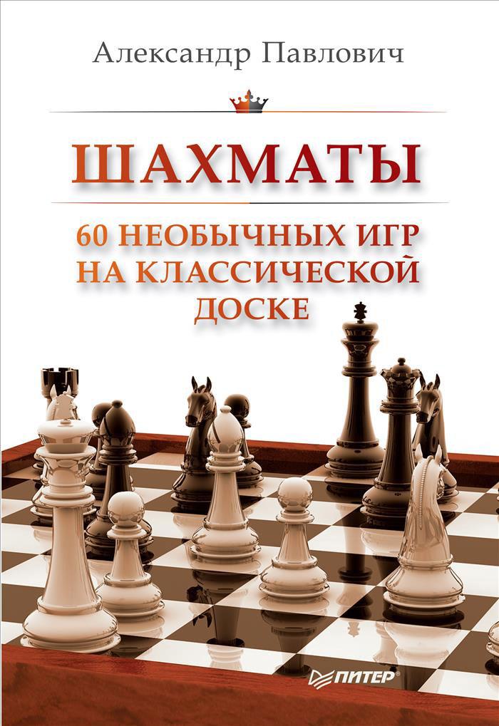 Шахматы. 60 необычных игр на классической доске. Александр Павлович