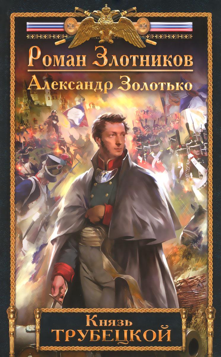Роман Злотников, Александр Золотько Князь Трубецкой