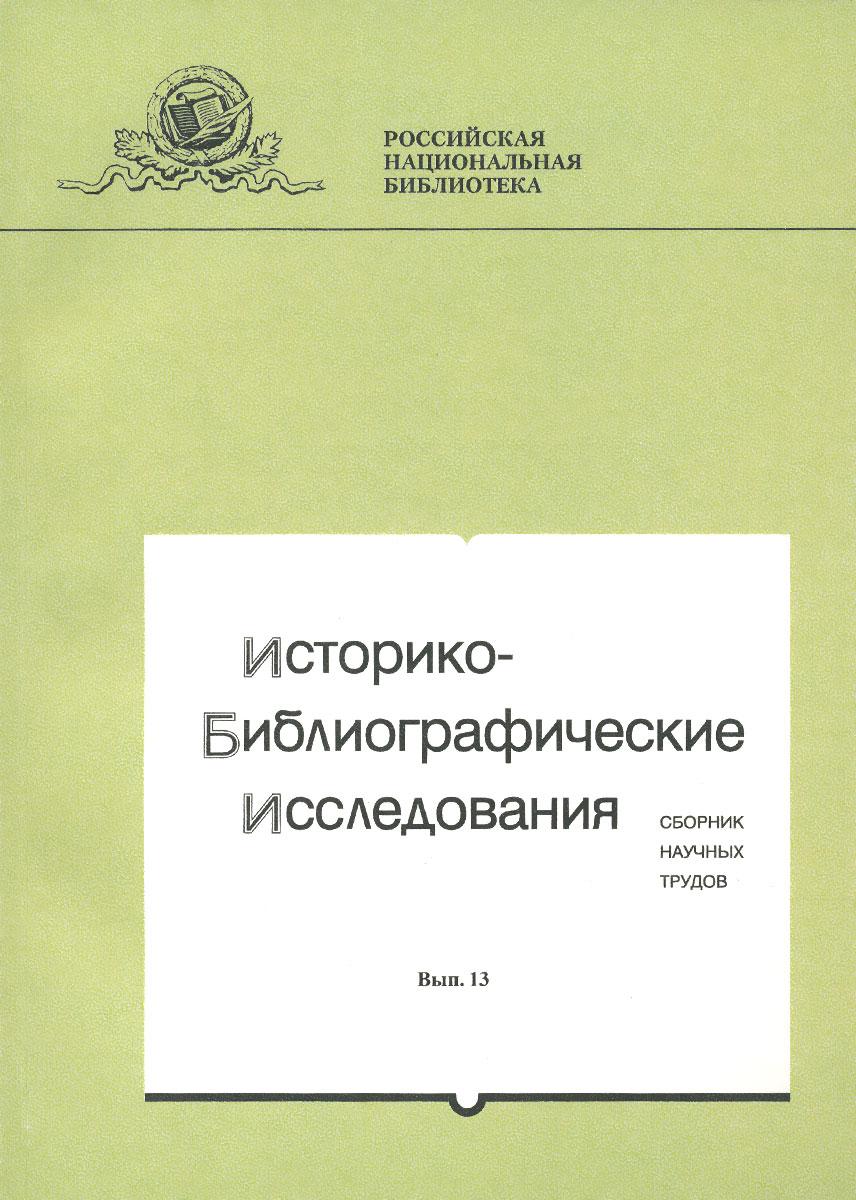 Историко-библиографические исследования. Выпуск 13 инстаграм форза вива киров