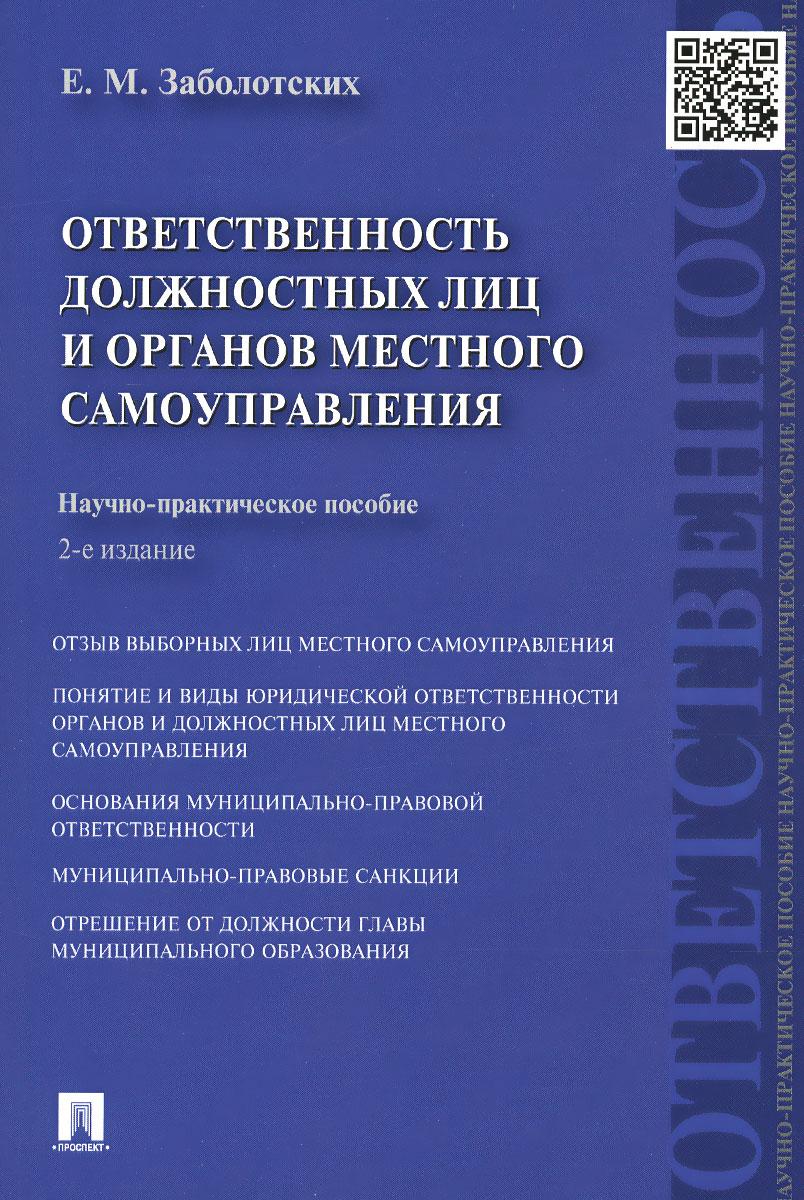 Ответственность должностных лиц и органов местного самоуправления. Научно-практическое пособие