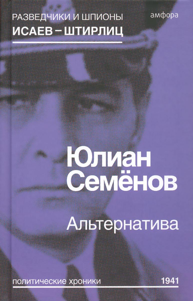 Альтернатива. Весна 1941