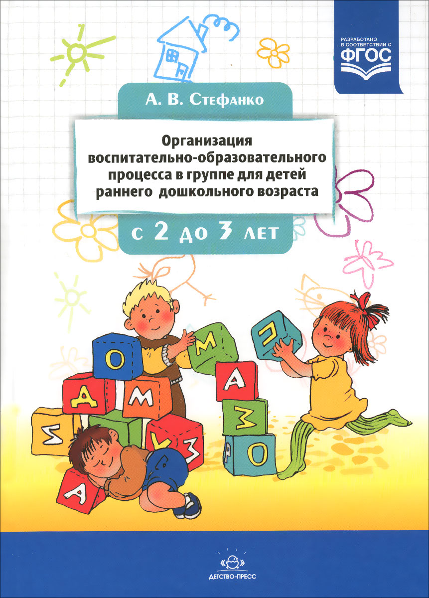 Организация воспитательно-образовательного процесса в группе для детей раннего дошкольного возраста. С 2 до 3 лет.
