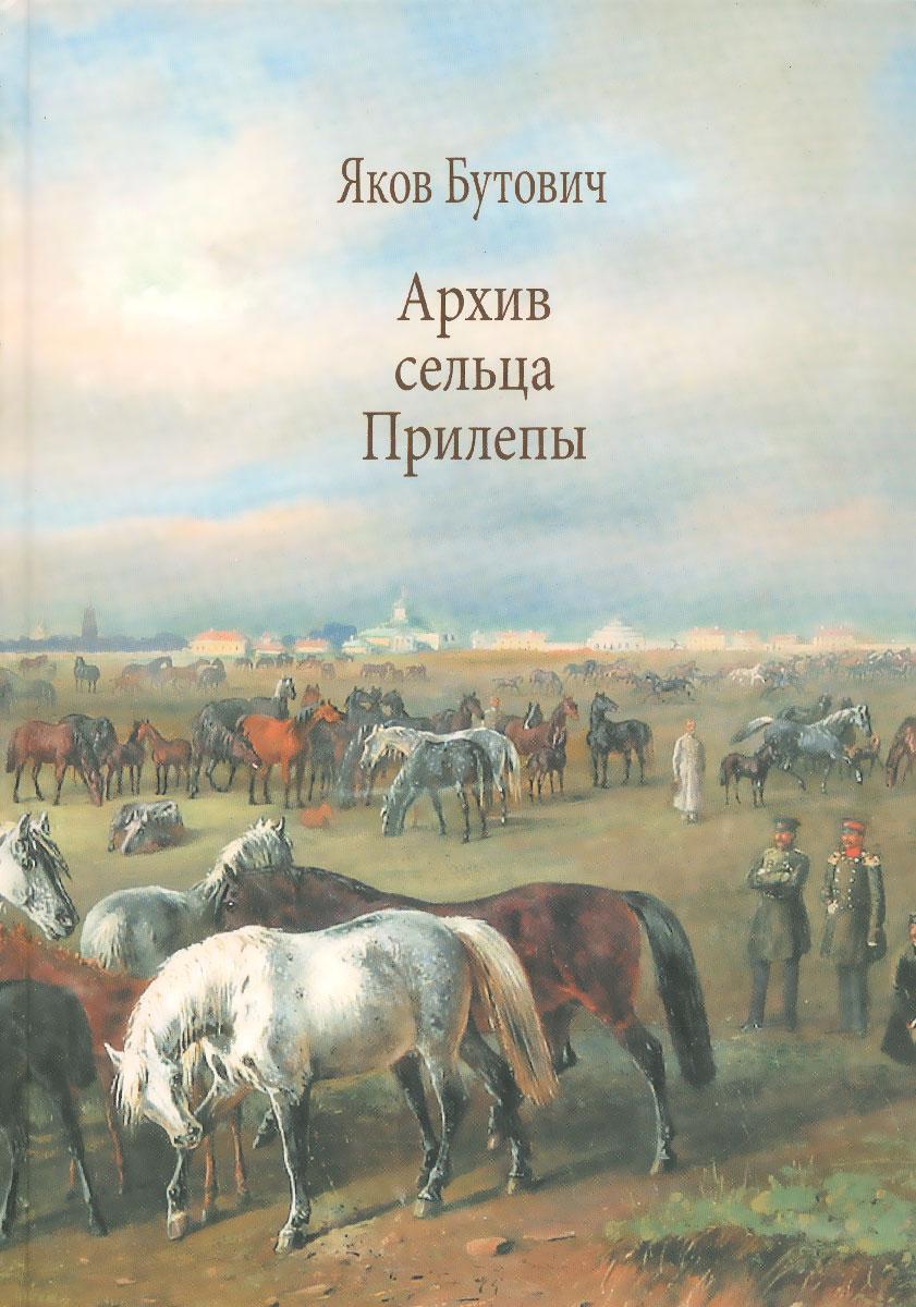 Архив сельца Прилепы. Описание рысистых заводов России.