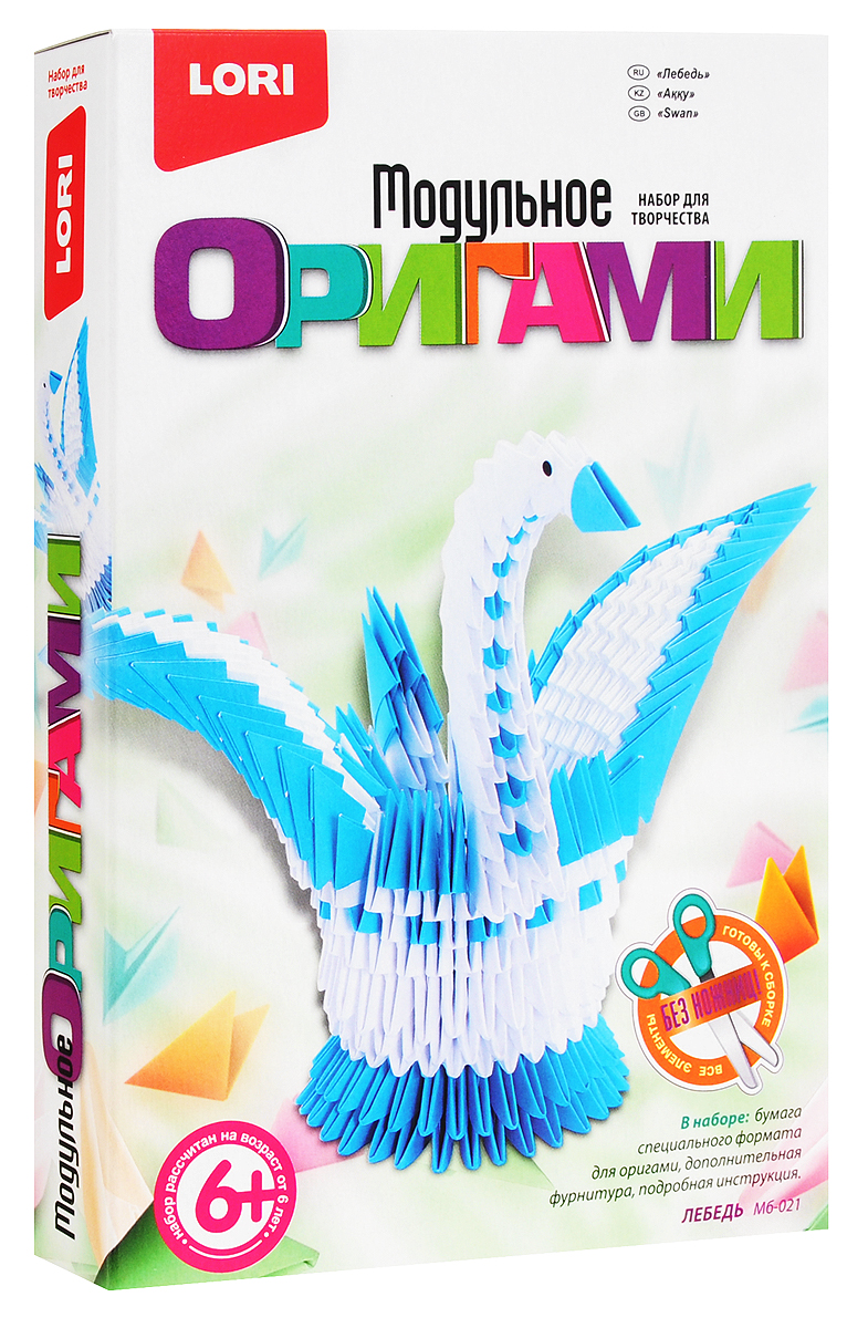 Lori Модульное оригами Лебедь