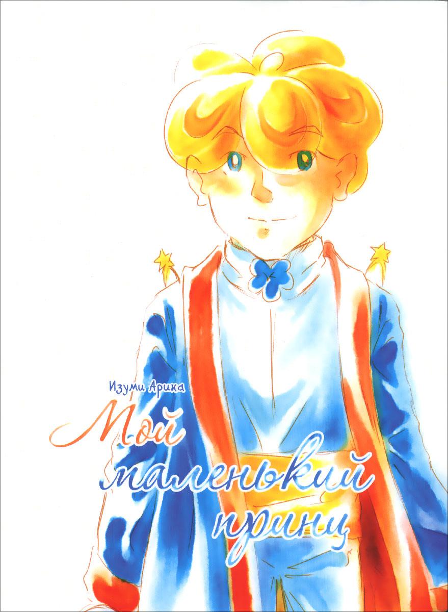 Изуми Арика Мой маленький принц детский матрас седьмое небо принц классик 301 589 04