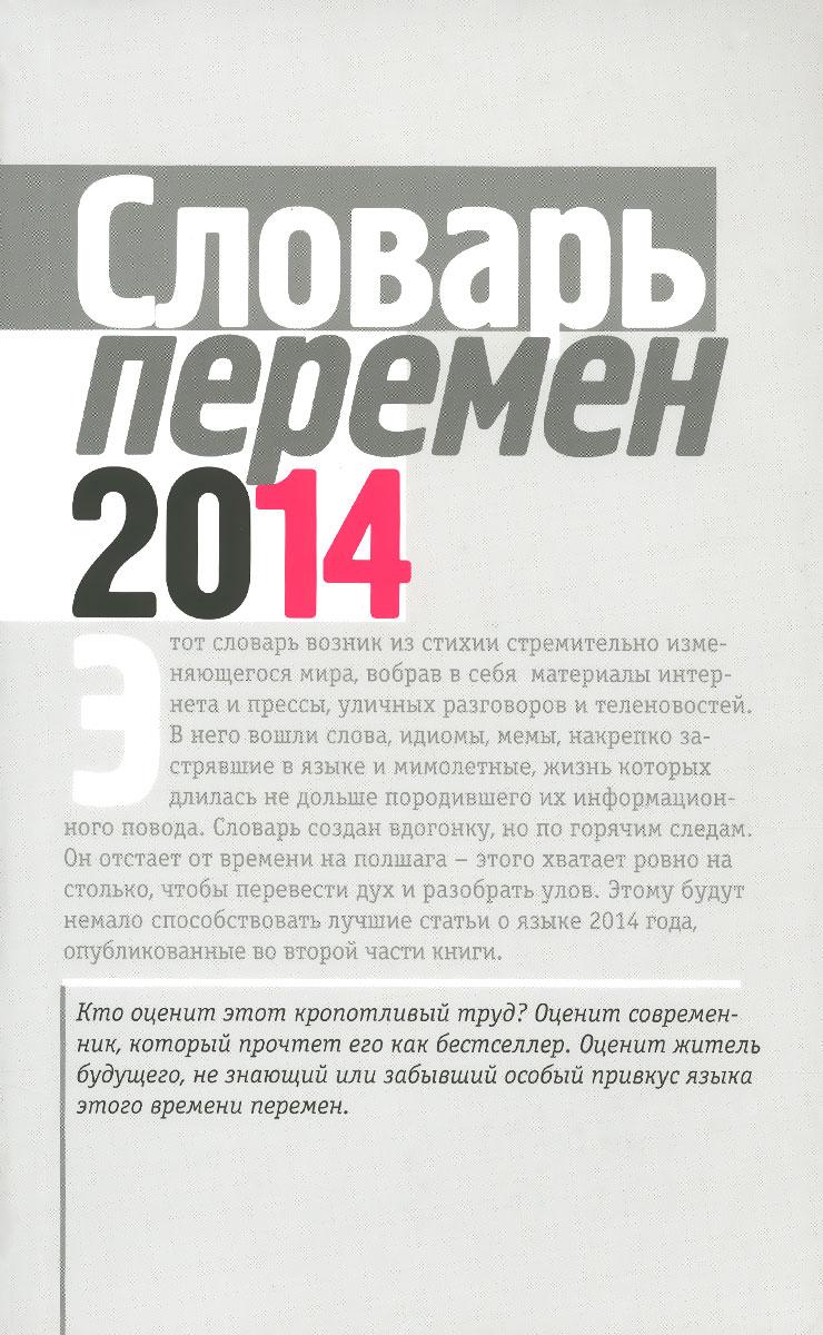Словарь перемен - 2014. Марина Вишневецкая