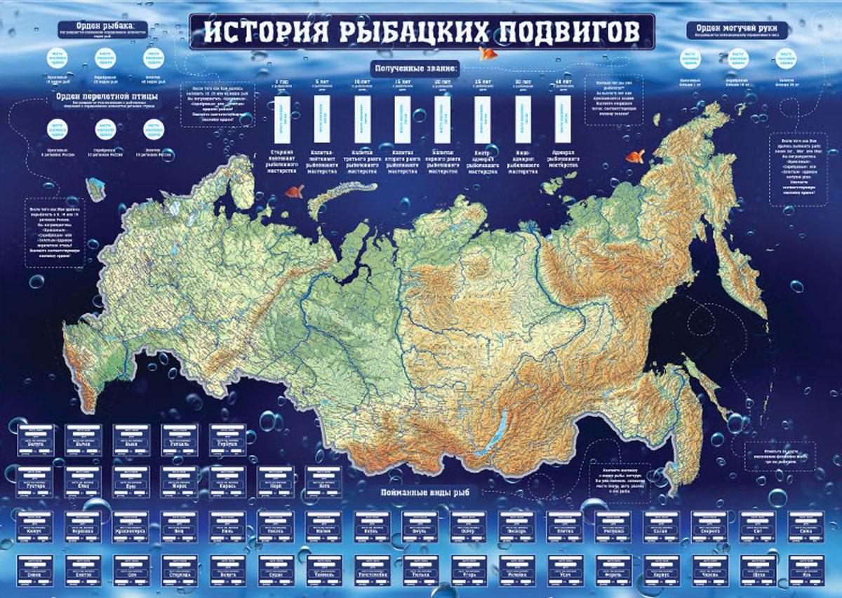 Карта рыбацких подвигов95127Тубус Карта рыбацких подвигов - подарок настоящему рыбаку!Негласное мужское соревнование - карта красиво и наглядно расскажет о ваших рыбацких подвигах. Внутри тубуса наклейки с 45 видами рыб, наклейки флажков, орденов и погон. Найдите наклейку с рыбой, которую вы поймали, и прикрепите на специально отведенное место на карте, плюс запишите место ловли, дату, размер и вес рыбы.Отметьте на карте наклейками-стрелочками места, где вам довелось порыбачить. Размеры тубуса: 63 x 7,5 x 7,5 см. Размеры карты: 82 х 58 см.Размеры листа наклеек: 30 х 21 см.