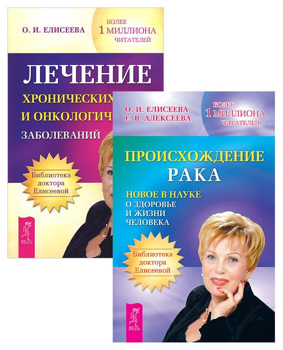 Происхождение рака. Лечение хронических и онкологических заболеваний (комплект из 2 книг)