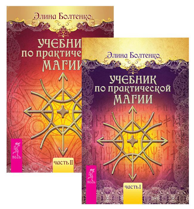 Элина Болтенко Учебник по практической магии. В 2 частях (комплект из 2 книг) ISBN: 978-5-9573-2925-1, 978-5-9573-2926-8 источник магии