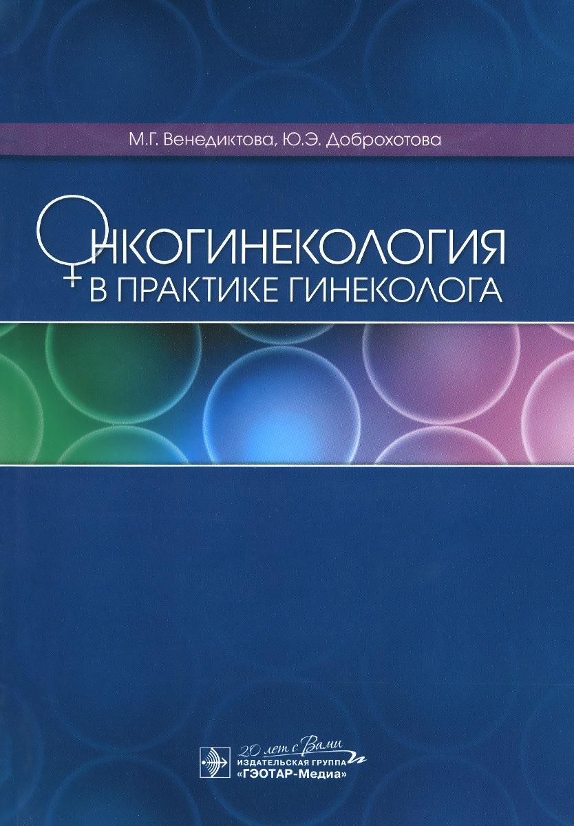 М. Г. Венедиктова, Ю. Э. Доброхотова Онкогинекология в практике гинеколога