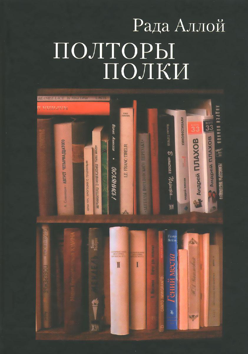 Полторы полки. Опыт мемуарной библиографии
