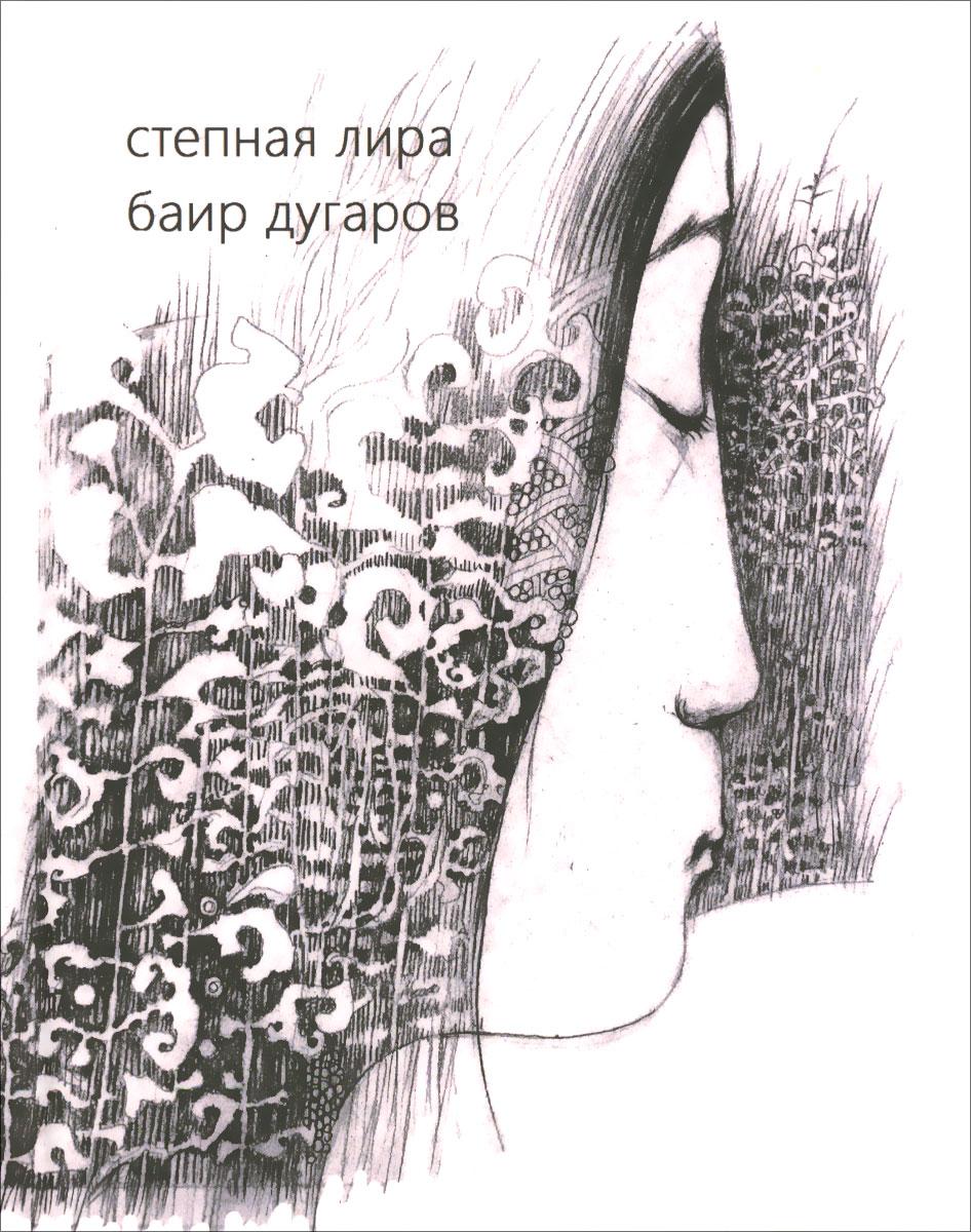 Баир Дугаров Степная лира