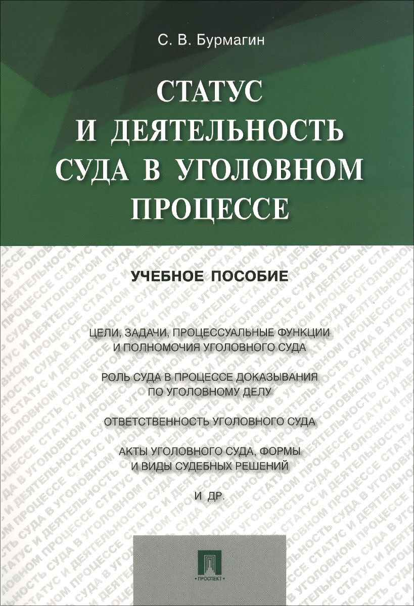 Статус и деятельность суда в уголовном процессе. Учебное пособие