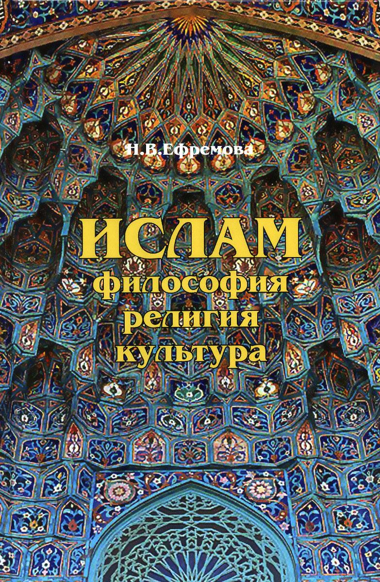 Ислам. Философия, религия, культура. Учебное пособие. Часть 1. Теолого-философская мысль