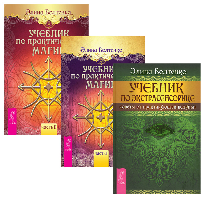 Элина Болтенко Учебник по практической магии. В 2 частях. Учебник по экстрасенсорике (комплект из 3 книг) ISBN: 978-5-9573-2926-8, 978-5-9573-2925-1, 978-5-9573-2982-4 источник магии