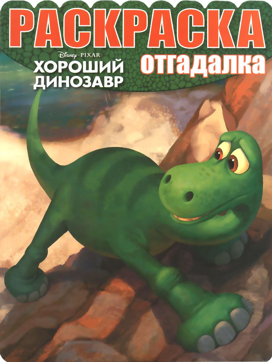 Хороший динозавр. Раскраска-отгадалка