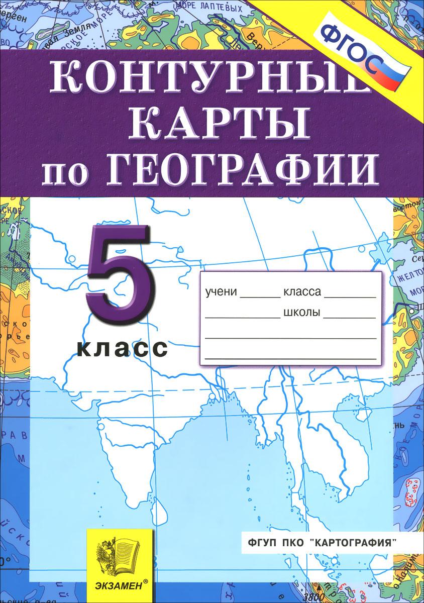 География. Начальный курс. 5 класс. Контурные карты начальный курс географии 5 класс контурные карты с заданиями фгос