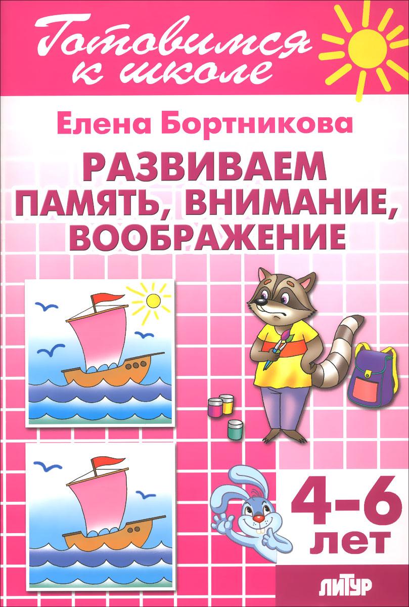 Тетрадь 13. Развиваем память, внимание, воображение. Для детей 4-6 лет