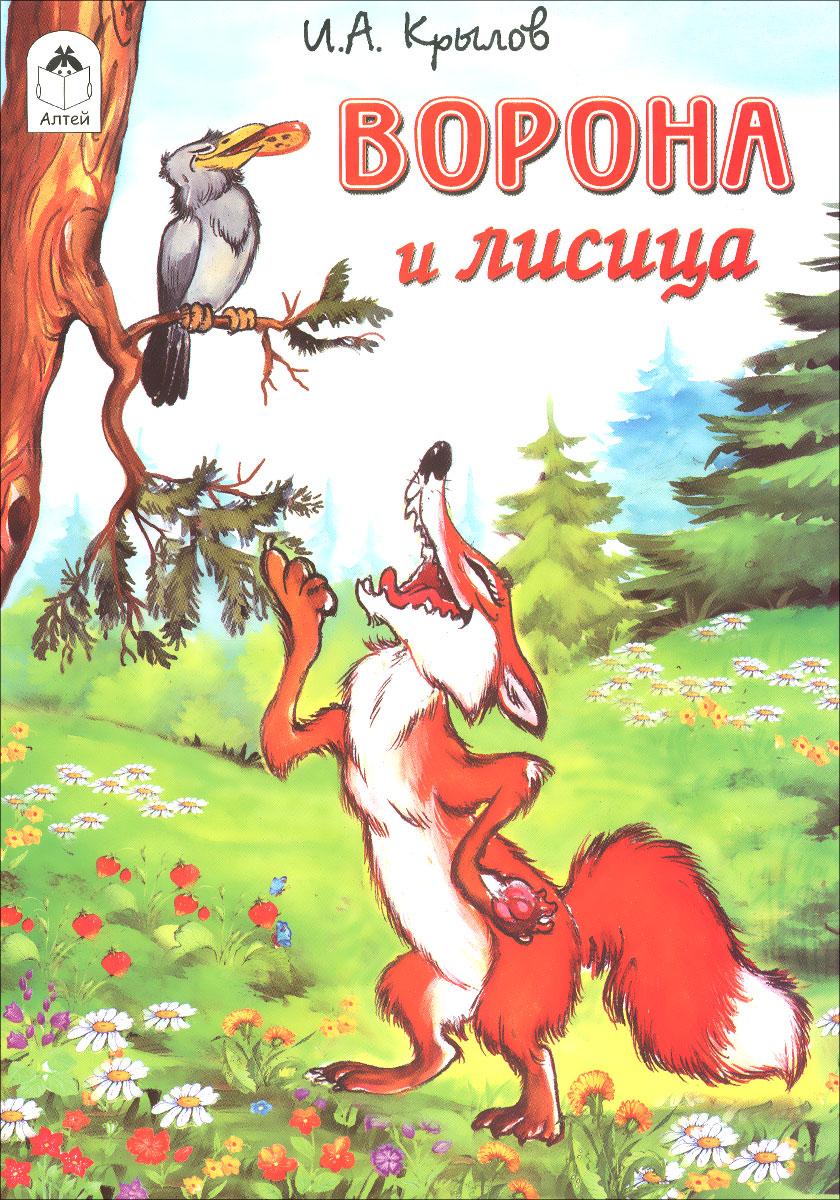 И. А. Крылов Ворона и Лисица полет ворона