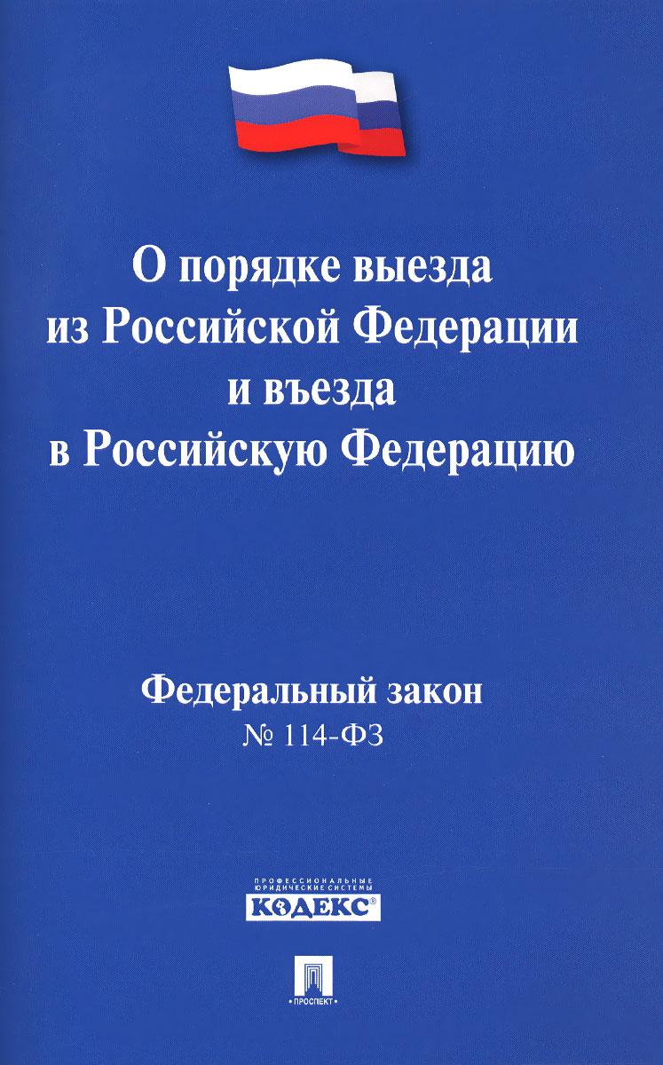 Федеральный закон О порядке выезда из Российской Федерации и въезда в Российскую Федерацию объявления в орле пчеломатку 2011г