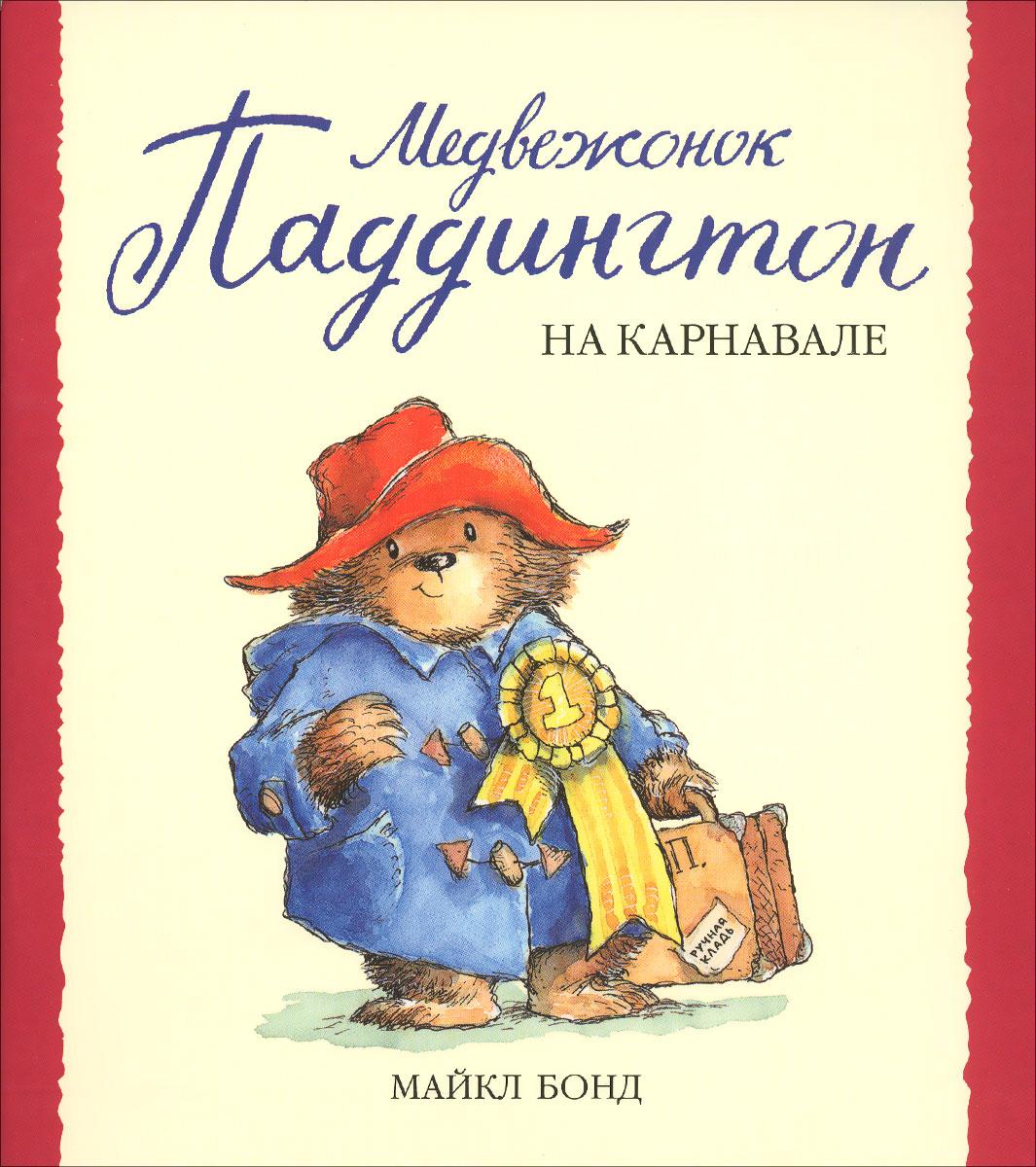Медвежонок Паддингтон на карнавале