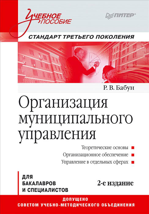 Организация муниципального управления. Учебное пособие