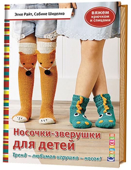 Элке Райт, Сабине Шиделко Носочки-зверушки для детей. Тренд - любимая игрушка - носок! Вяжем спицами и крючком