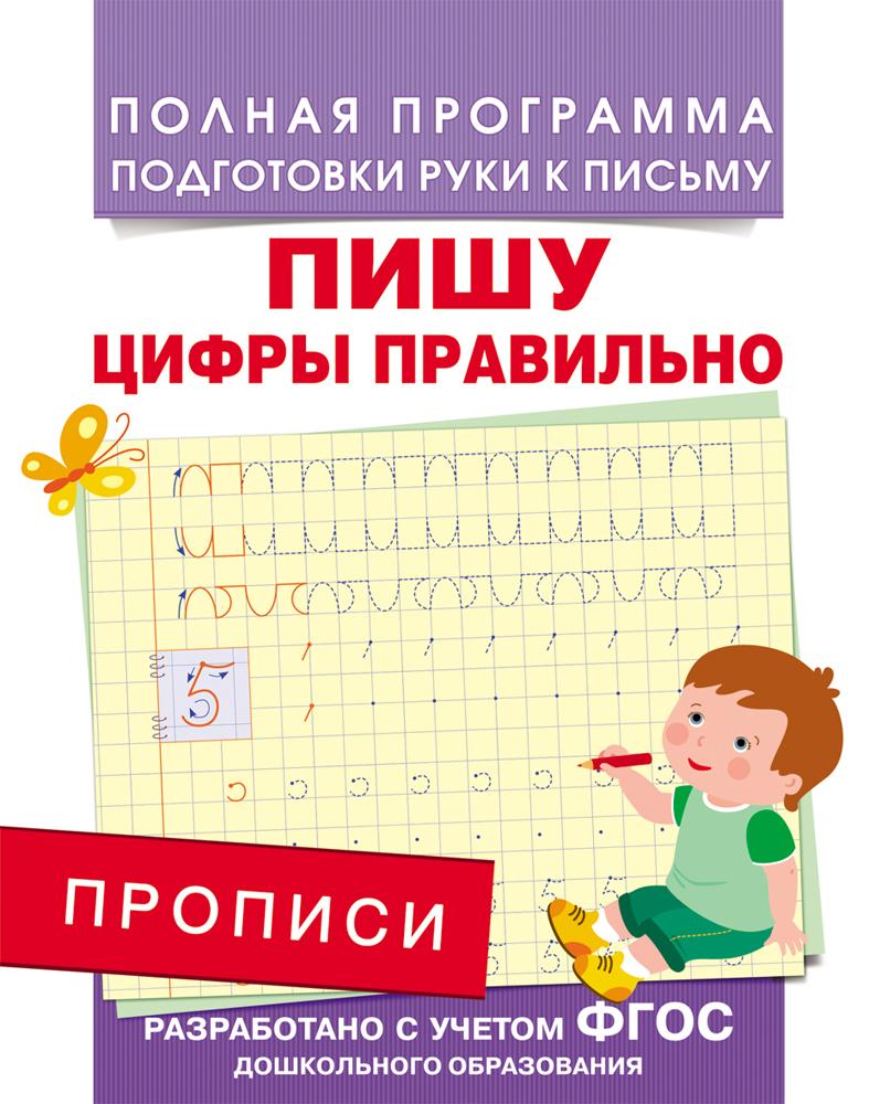 Андрей Столяренко Прописи. Пишу цифры правильно
