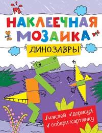 С. Киктев Динозавры. Наклеечная мозаика детские наклейки росмэн наклеечная мозаика животные