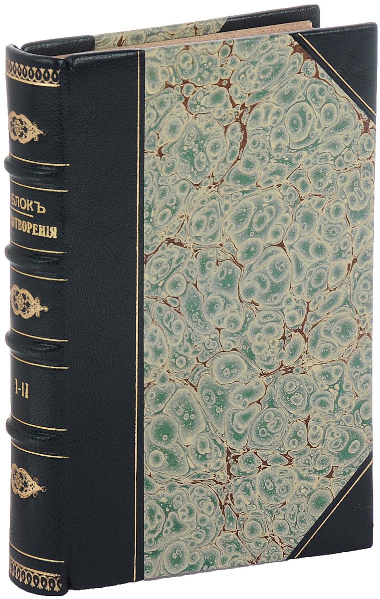 А. Блок. Стихотворения. В 2 томах в одной книге морган райс the weight of honor