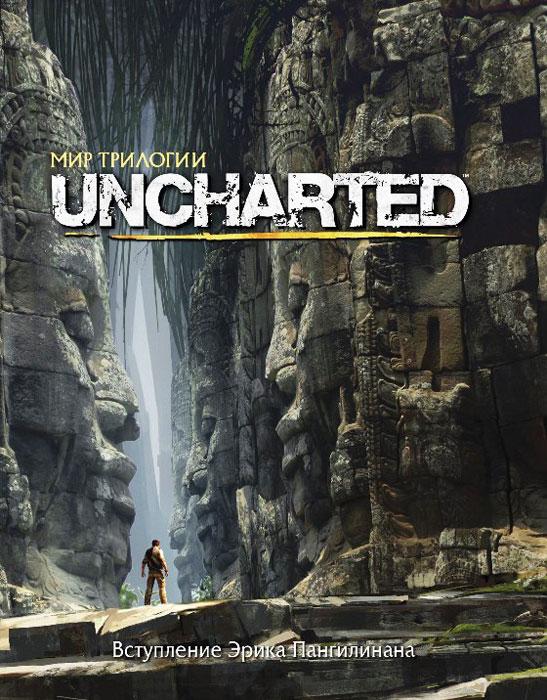 Мир трилогии Uncharted шеймун э мир игры uncharted 4 путь вора