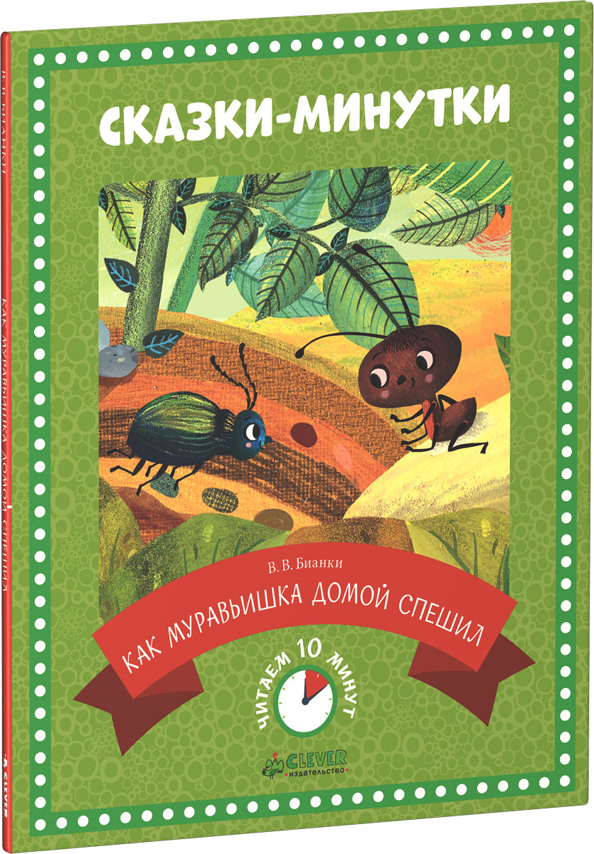 В. В. Бианки Как муравьишка домой спешил. Сказка-десятиминутка