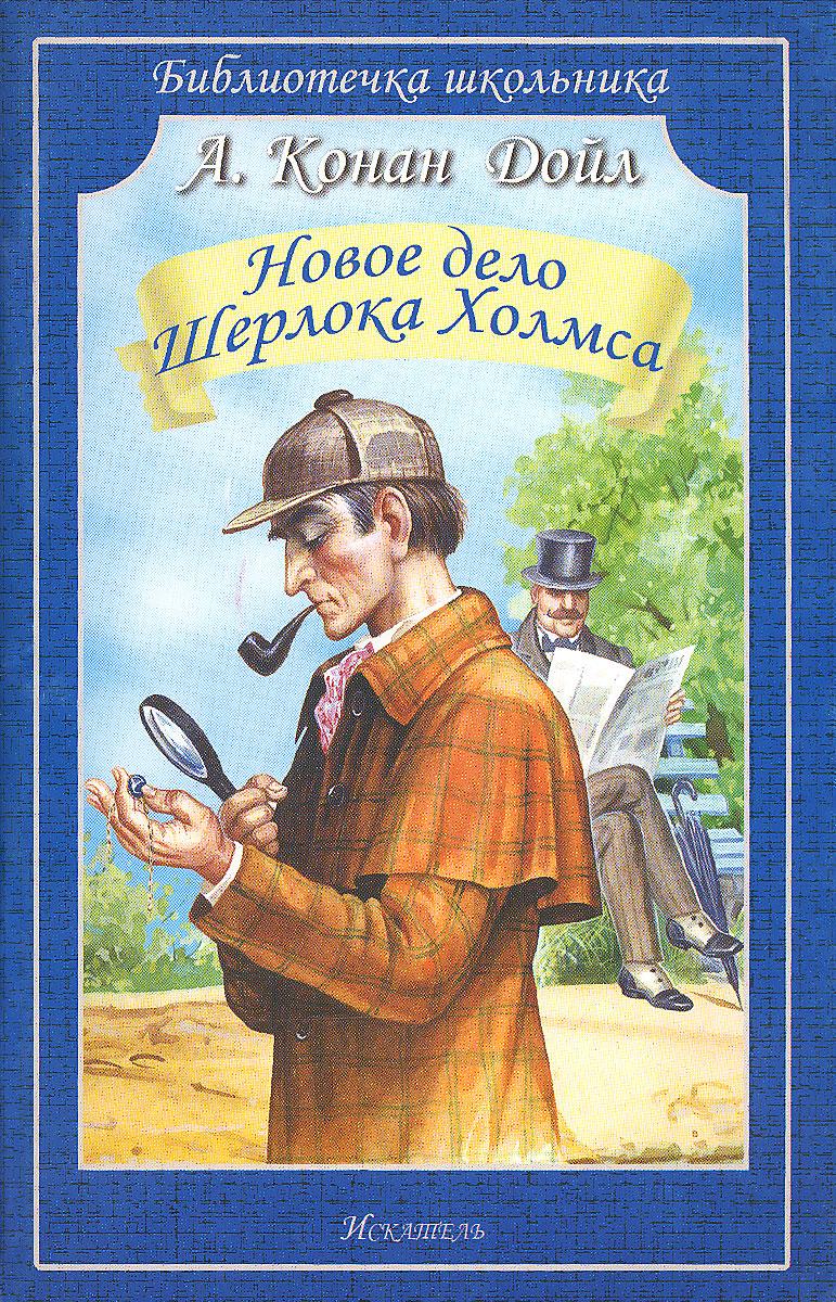 А. Конан Дойл Новое дело Шерлока Холмса вигантол в аптеках красноярска