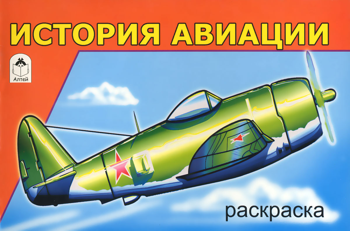 История авиации. Раскраска