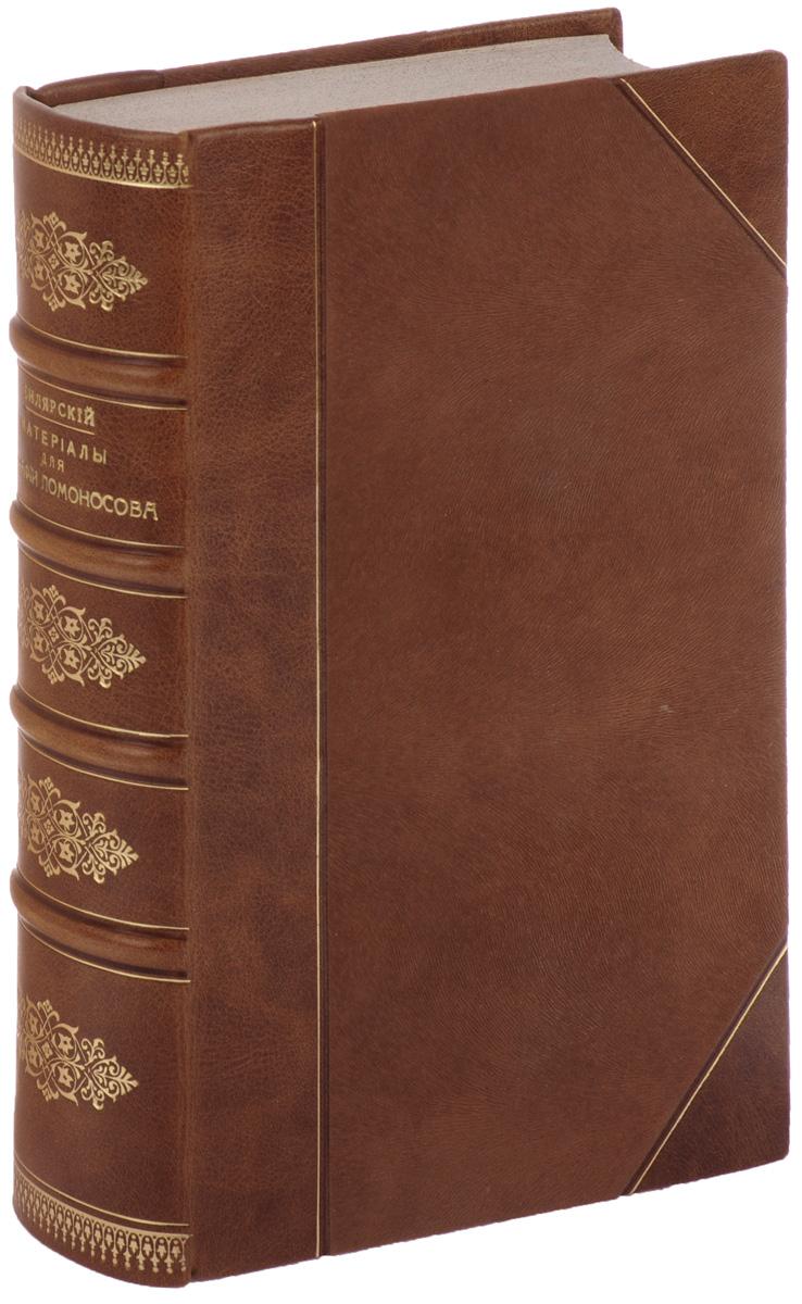 Материалы для биографии Ломоносова0120710В новых профессиональных переплётах под старину