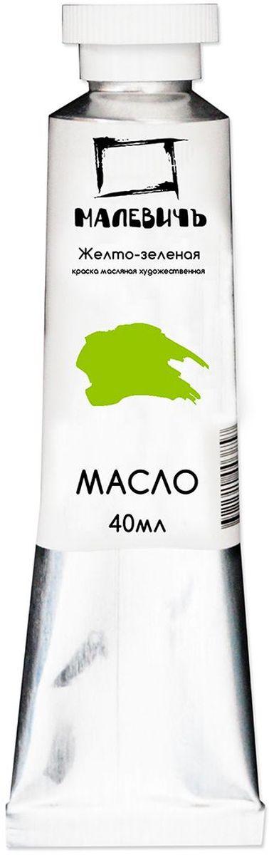 Малевичъ Краска масляная Желто-Зеленая 40 мл