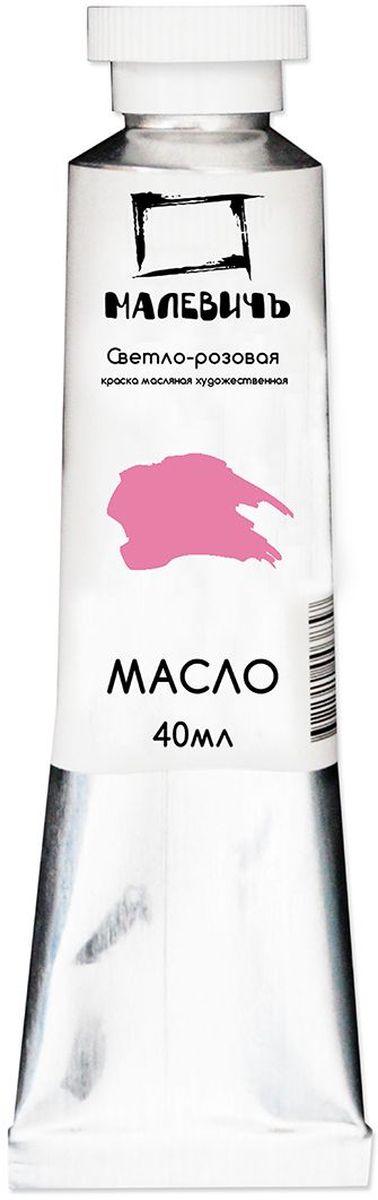 Малевичъ Краска масляная Светло-розовая 40 мл540354Профессиональные масляные краски Малевичъ изготавливаются из высококачественных, светостойких пигментов и натурального, очищенного льняного масла. Содержание пигмента и масла сбалансировано таким образом, чтобы получить идеальную мягкую консистенцию, позволяющую писать даже неразбавленными красками. Тончайший перетир пигмента дает возможность идеально смешивать цвета красок, а также работать методом лессировок, добиваясь акварельного эффекта. Краски отлично ложатся на холст и имеют яркие, насыщенные цвета, которые удовлетворят как сторонников классической живописи, так и любителей авангарда. Картина, написанная масляными красками Малевичъ не изменит своего первоначального тона более 100 лет, ведь эти краски имеют оценку по шкале светостойкости не менее 7 баллов из 8, а белила специально изготавливаются на основе саффлорового масла, исключающего их пожелтение со временем. В производстве используются только экологически чистые и безопасные материалы. Масляные краски Малевичъ:•изготавливаются на основе высококачественных натуральных пигментов и масел•цвета не изменяются со временем•имеют 7 баллов из 8 возможных по шкале светостойкости•хорошо смешиваются, давая однородные оттенки•отлично ложатся на холст, не растрескиваясь после высыхания•алюминиевые тюбики объемом 40 мл позволяют экономно использовать краску Широкая палитра масляных красок Малевичъ включает 50 разнообразных цветов и оттенков, что значительно упрощает рабочий процесс художника и сокращает время написания картины.