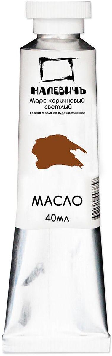 Малевичъ Краска масляная Марс коричневая светлая 40 мл540402Профессиональные масляные краски Малевичъ изготавливаются из высококачественных, светостойких пигментов и натурального, очищенного льняного масла. Содержание пигмента и масла сбалансировано таким образом, чтобы получить идеальную мягкую консистенцию, позволяющую писать даже неразбавленными красками. Тончайший перетир пигмента дает возможность идеально смешивать цвета красок, а также работать методом лессировок, добиваясь акварельного эффекта. Краски отлично ложатся на холст и имеют яркие, насыщенные цвета, которые удовлетворят как сторонников классической живописи, так и любителей авангарда. Картина, написанная масляными красками Малевичъ не изменит своего первоначального тона более 100 лет, ведь эти краски имеют оценку по шкале светостойкости не менее 7 баллов из 8, а белила специально изготавливаются на основе саффлорового масла, исключающего их пожелтение со временем. В производстве используются только экологически чистые и безопасные материалы.Масляные краски Малевичъ:•изготавливаются на основе высококачественных натуральных пигментов и масел•цвета не изменяются со временем•имеют 7 баллов из 8 возможных по шкале светостойкости•хорошо смешиваются, давая однородные оттенки•отлично ложатся на холст, не растрескиваясь после высыхания•алюминиевые тюбики объемом 40 мл позволяют экономно использовать краскуШирокая палитра масляных красок Малевичъ включает 50 разнообразных цветов и оттенков, что значительно упрощает рабочий процесс художника и сокращает время написания картины.
